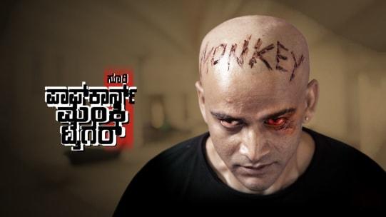 Popcorn Monkey Tiger Subtitles Download SRT & Zip (English, Hindi, Tamil, Telugu)